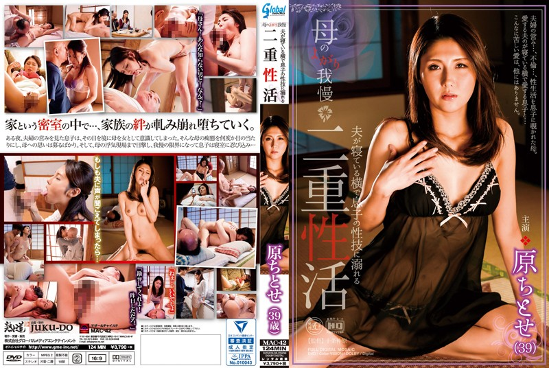 MAC-42 In The Horizontal Sleeping Is Good Shy Endure Her Husband's Mother Drowned In The Son Of Sex Technique Duality Active Chitose Hara
