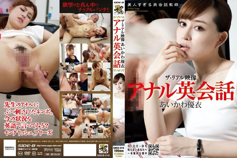 KNCS-019 Yui Aikawa The Real English Video Anal