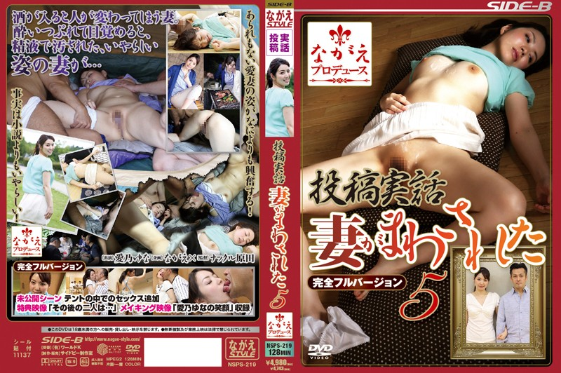 NSPS-219 5 Posts True Story Wife Is Rotated