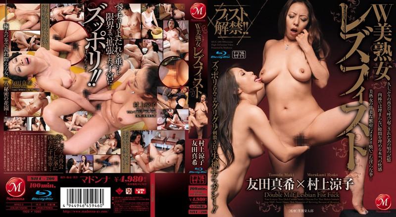 JUC-200 Ryoko Murakami Maki Tomoda Mature Lesbian Fist And W (Blu-ray Disc)