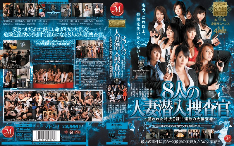 JUC-794 Division 0 - Undercover Special Investigation Was Targeted Eight Wives Work Full-scale Feature