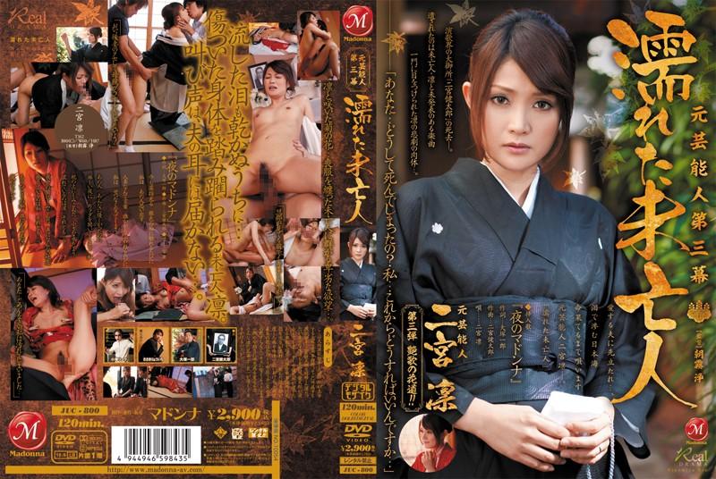 JUC-800 Rin Ninomiya Widow Wet The Third Act Entertainer Yuan