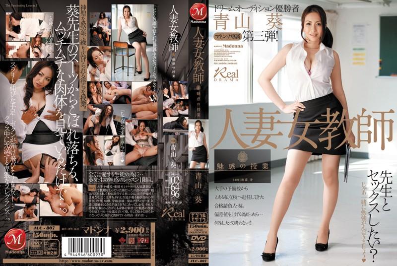 JUC-807 Married Woman Teacher Teaching Of Captivating Aoyama Aoi