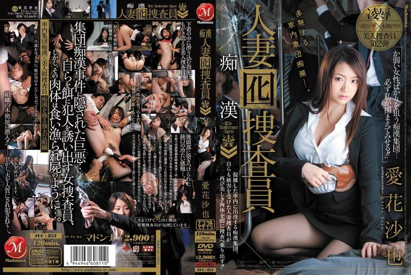 JUC-851 Aika Saya Employee Married Molester Sting