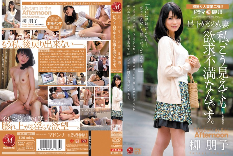 JUC-887 I married in the afternoon, is not frustration I may not look it. Tomoko willow
