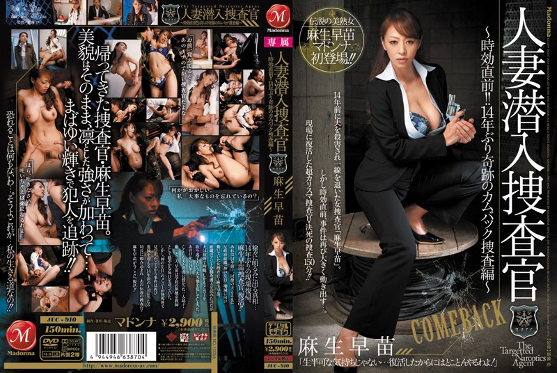 JUC-910 - Just before aging undercover married woman! !Sanae Asou Hen investigation miraculous comeback in 14 years