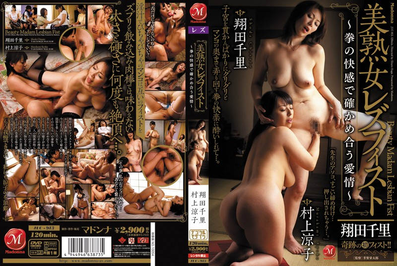 JUC-913 Ryoko Murakami Chisato Shoda - love each other - fist lesbian fist confirmed by the pleasure of beautiful mature woman