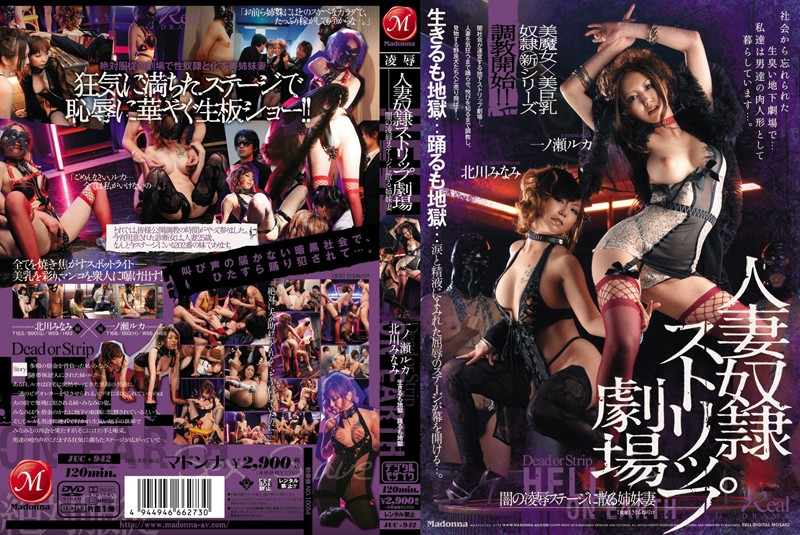 JUC-942 Minami Kitagawa Luca Ichinose Wife Sister Scattered Dark Theater Stage Rape Of Slave Strip Housewife