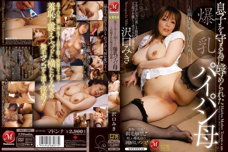 JUC-992 Miki Sawaguchi - Incest Mother And Child That Were Orchestrated Hairless Shaved Big