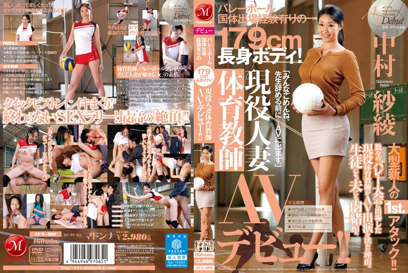 JUX-600 179cm Tall Body Ants Volleyball National Polity Participation Experience!Active Married Physical Education Teacher AV Debut! ! Nakamura Saaya