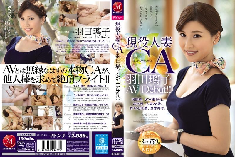 JUX-643 Active Married Woman Cabin Attendant Haneda Riko AV Debut! !