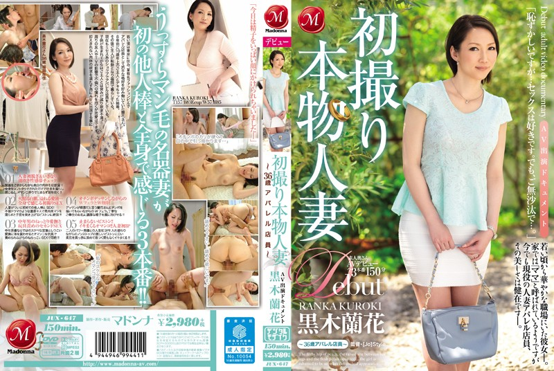 JUX-647 First Shooting Genuine Wife AV Appeared Document To 36-year-old Apparel Clerk - Kuroki Ranhana
