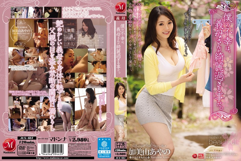 JUX-651 It Is My Misfortune, But That Mother-in-law's Too Beautiful. Kamiyama Ayano