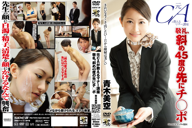 KNCS-041 CA course to teach manners salute yuan, Ji ○ Misora Aoki angle of 45 degrees port to destination