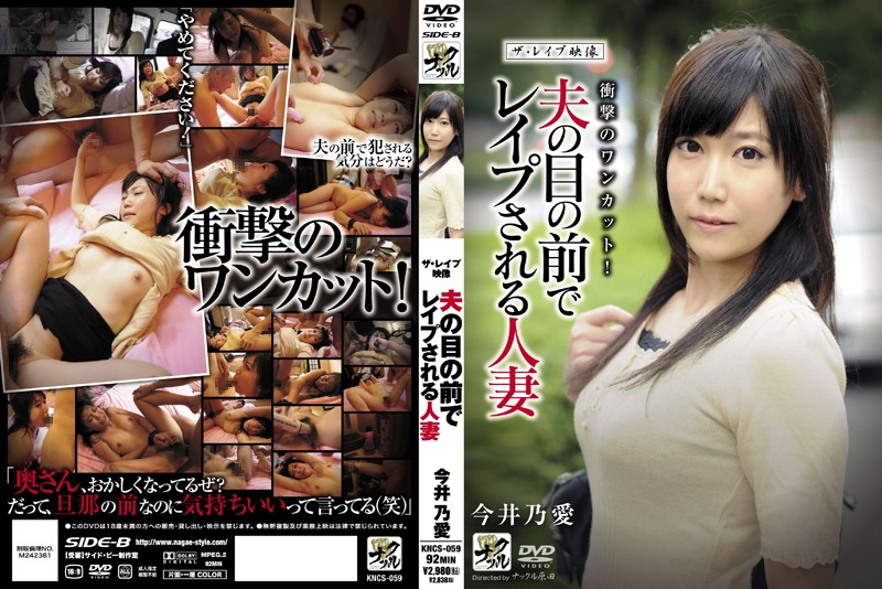 KNCS-059 Imai Noa Married Woman To Be Raped In Front Of Husband Video The Rape