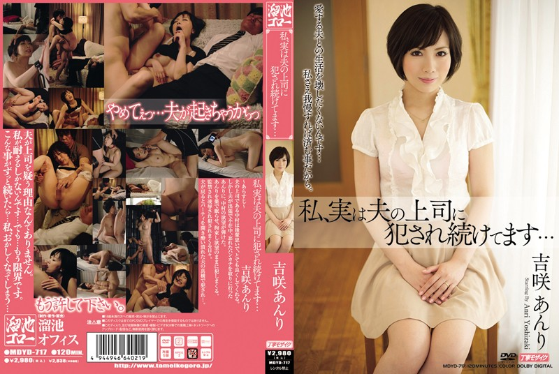 MDYD-717 I continue to be committed to her husband's boss actually Anri 咲 吉 ...
