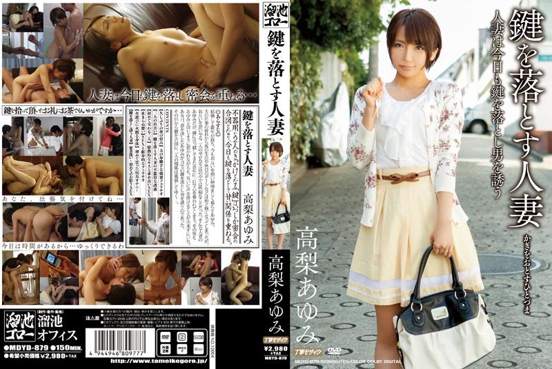 MDYD-879 Married Ayumi Takanashi Dropping The Key