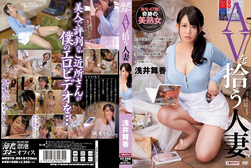 MDYD-884 Married Shallow Mica Pick Up AV