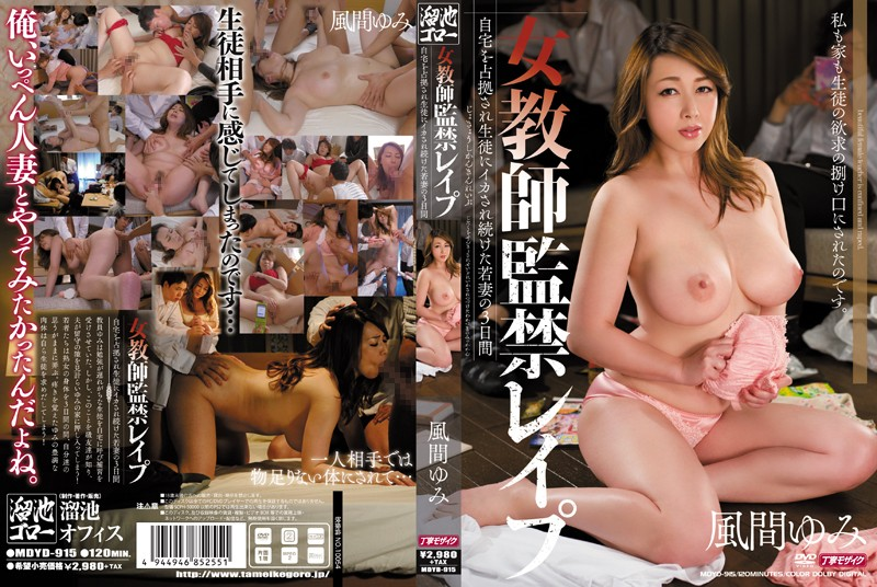 MDYD-915 3 Days Kazama Yumi Of Young Wife Continued To Be Squid Students Occupied A Female Teacher Rape Home Confinement