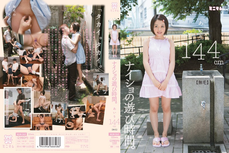 MUM-045 Playtime Secret. Airi 144cm (hairless)