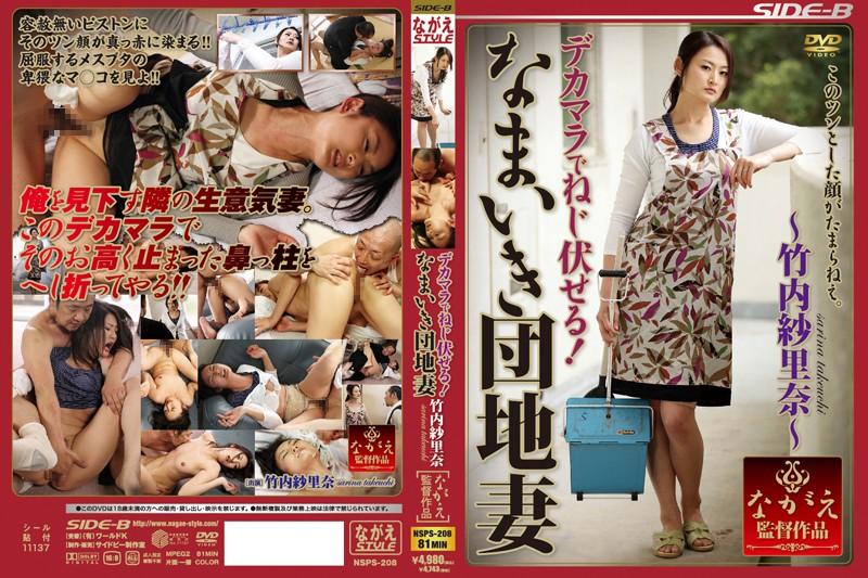 NSPS-208 I Twist One's Arm In Dick! Takeuchi Gauze Rina Cheeky Apartment Wife