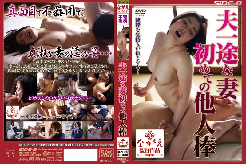 NSPS-277 Others Stick Honjo Yuka First Wife Of Single-minded Husband