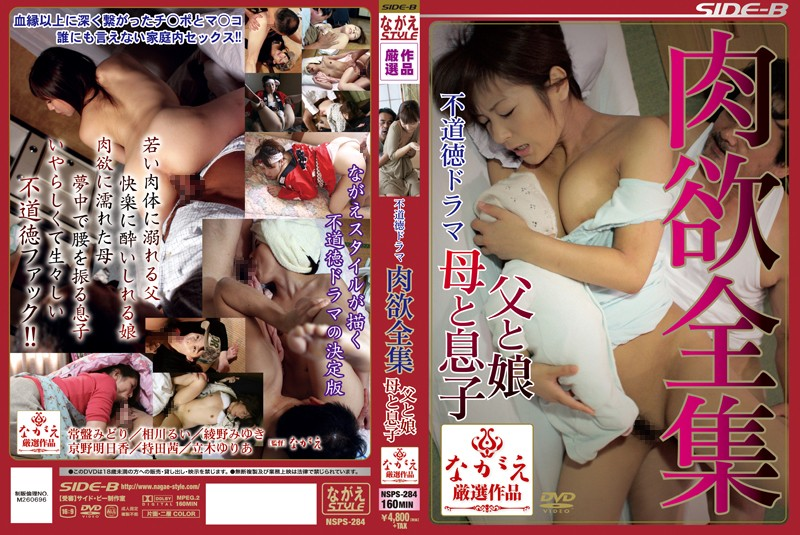 NSPS-284 Son And Daughter Mother And Immoral Drama Lust Complete Works Father