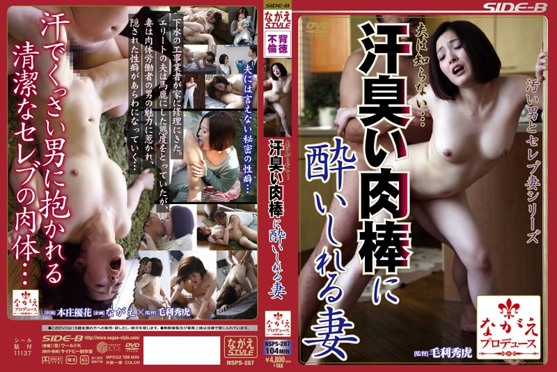 NSPS-287 Husband Wife Honjo Yuka That Revel Cock I Do Not Know The Smell Sweat ...