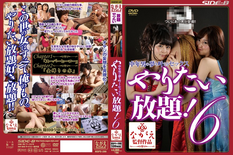 NSPS-290 And Do Whatever You Want Sex To Fulfill The Dream Of Middle-aged Man!6.