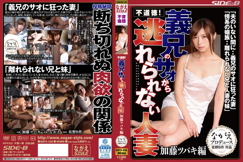 NSPS-438 Immoral! Married Not Get Away From Sao Brother-in-law - Kato Camellia Hen