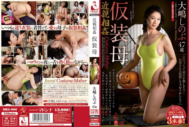 OBA-006 Shinobu Oshima Masquerade Mother Incest