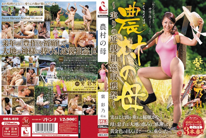 OBA-029 Ayano Murasaki Incest Fruitful Harvest Festival ~ ~ Mother Of Rural