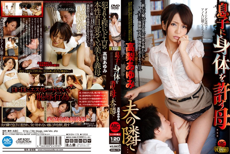 OKSN-175 Next To The Mother ... Husband To Allow The Body To Son ... Ayumi Takanashi Digital Mosaic Takumi