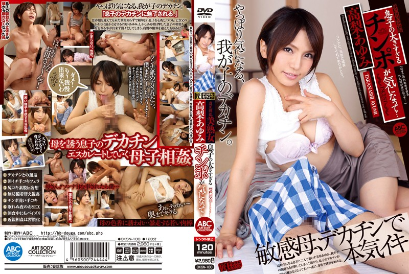OKSN-180 Cock Too Big For My Son In The Mood ... Ayumi Takanashi Digital Mosaic Takumi