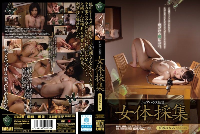 RBD-701 Share House Captivity Booty Collected Natsuki Minami