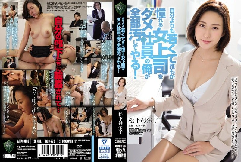 RBD-772 I'll Anyone A Woman Boss Yearn Is Dirty I Have All Of The Bad Employees Are Younger Than Yourself! Matsushita Saeko