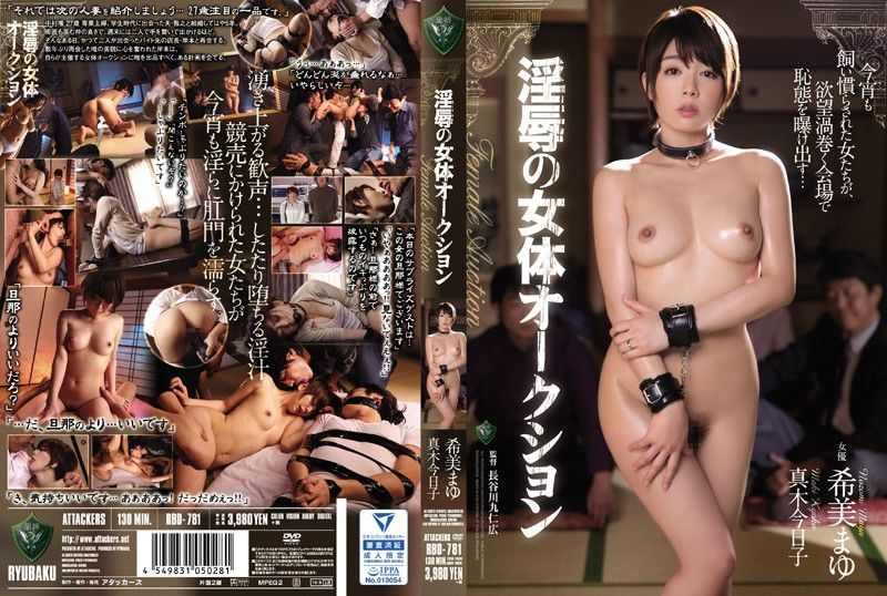 RBD-781 Booty Auction Of Horny Rape Nozomi Eyebrows Kyoko Maki