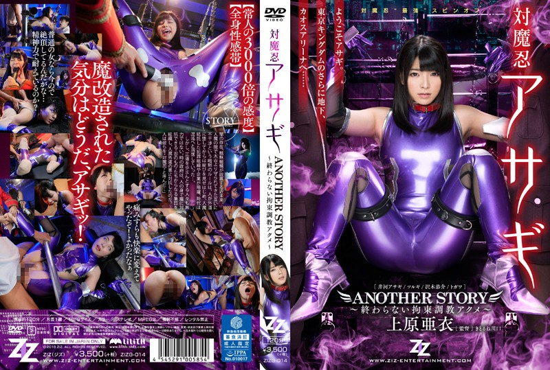 [ENG-SUB] ZIZG-014 Taimanin Asagi ANOTHER STORY ~ Restraint Torture Acme ~ Uehara Ai That Does Not End