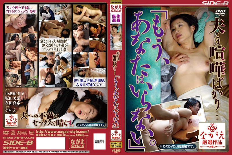"""NSPS-328 The Husband Just Fight ... """"anymore, You Do Not Need."""""""