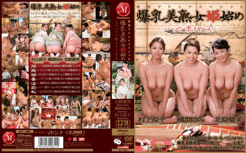 JUC-001 ~ Hate ~ N ~ Happy Breast Beautiful Mature Woman Big Tits Madonna Started Princess Special New Year