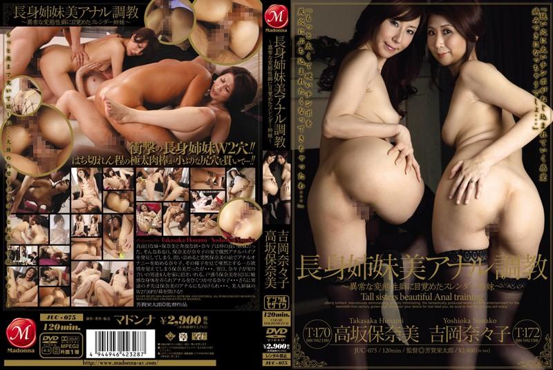 JUC-075 Honami Takasaka, Nanako Yoshioka - Slender Sister Woke Up To An Abnormal Propensity