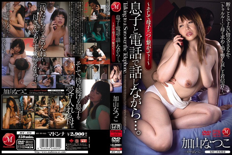 JUC-173 Son ... While Talking On The Phone With. - And One Connected To The Mother And Child ... ~ Natsuko Kayama