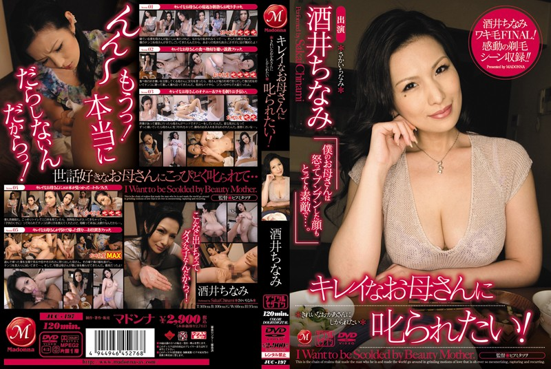 JUC-197 Want To Be Scolded By A Beautiful Mother! Chinami Sakai