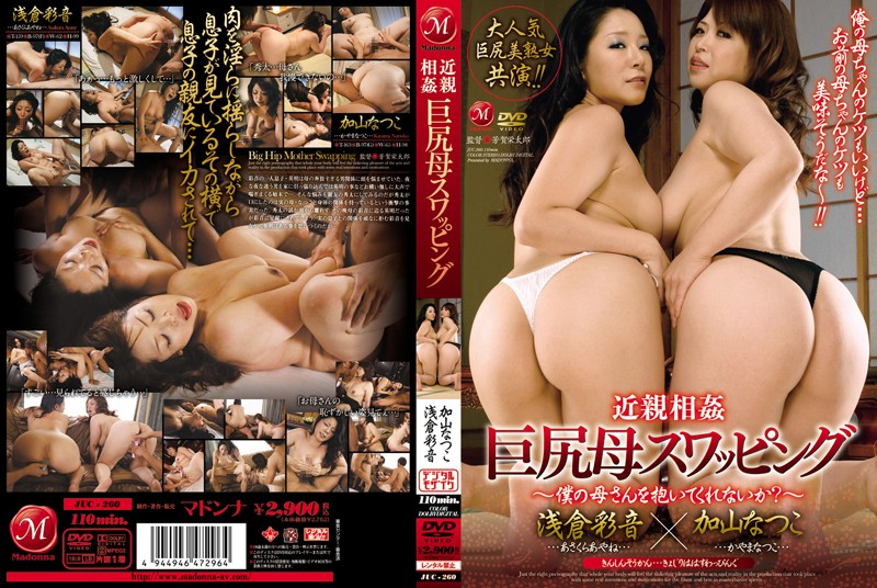 JUC-260 Natsuko Kayama Ayane Asakura Swapping Incest Mother Butt