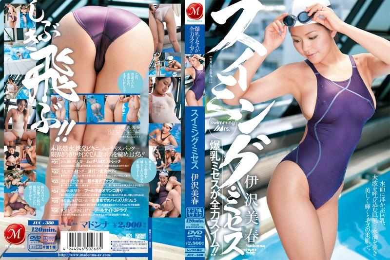 JUC-380 Miharu Izawa Mrs. Swimming