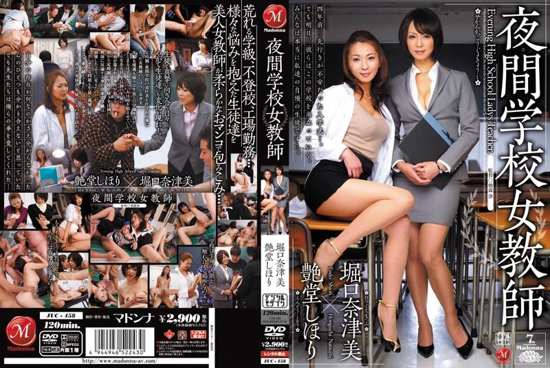 JUC-458 Natsumi Horiguchi Female Teacher Gloss Digging To Do Night School