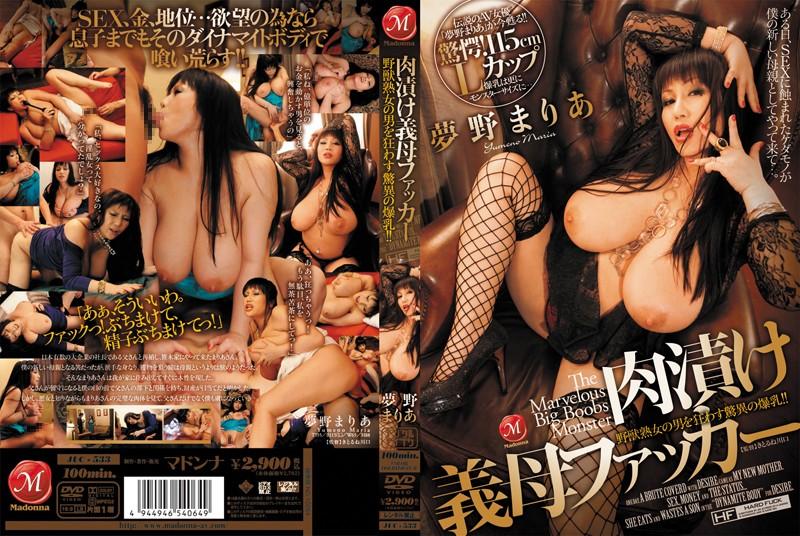JUC-533 Big Kuruwasu Amazing Man Milf Mother Fucker Fleshed Beast!! Maria Yumeno