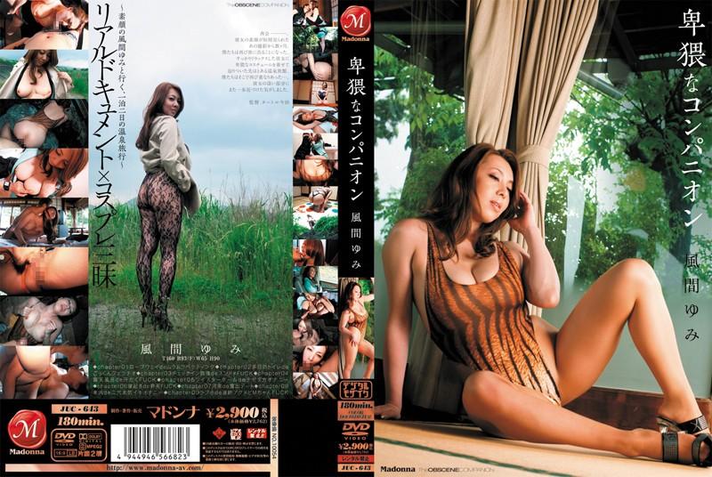 JUC-643 Yumi Kazama Companion Obscene