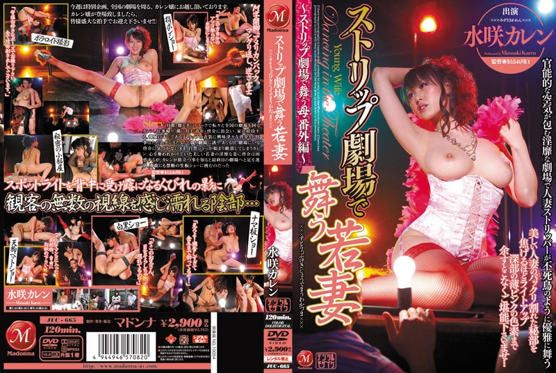 JUC-665 Bangai Hen Mother Karen Wed Bloom At The Theater ~ Dance Strip Dance In The Theater Strip Wife