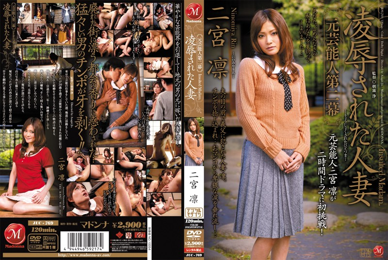 JUC-769 Ninomiya Housewife Rape Rin Was The Second Act Entertainer Yuan